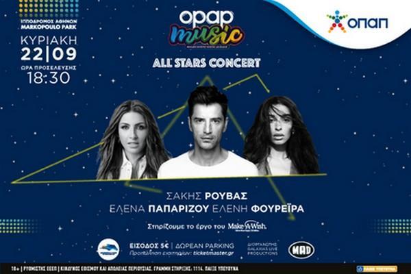 """Δωρεάν προσκλήσεις - Συναυλία ΟΠΑΠ """"All Stars Concert"""""""
