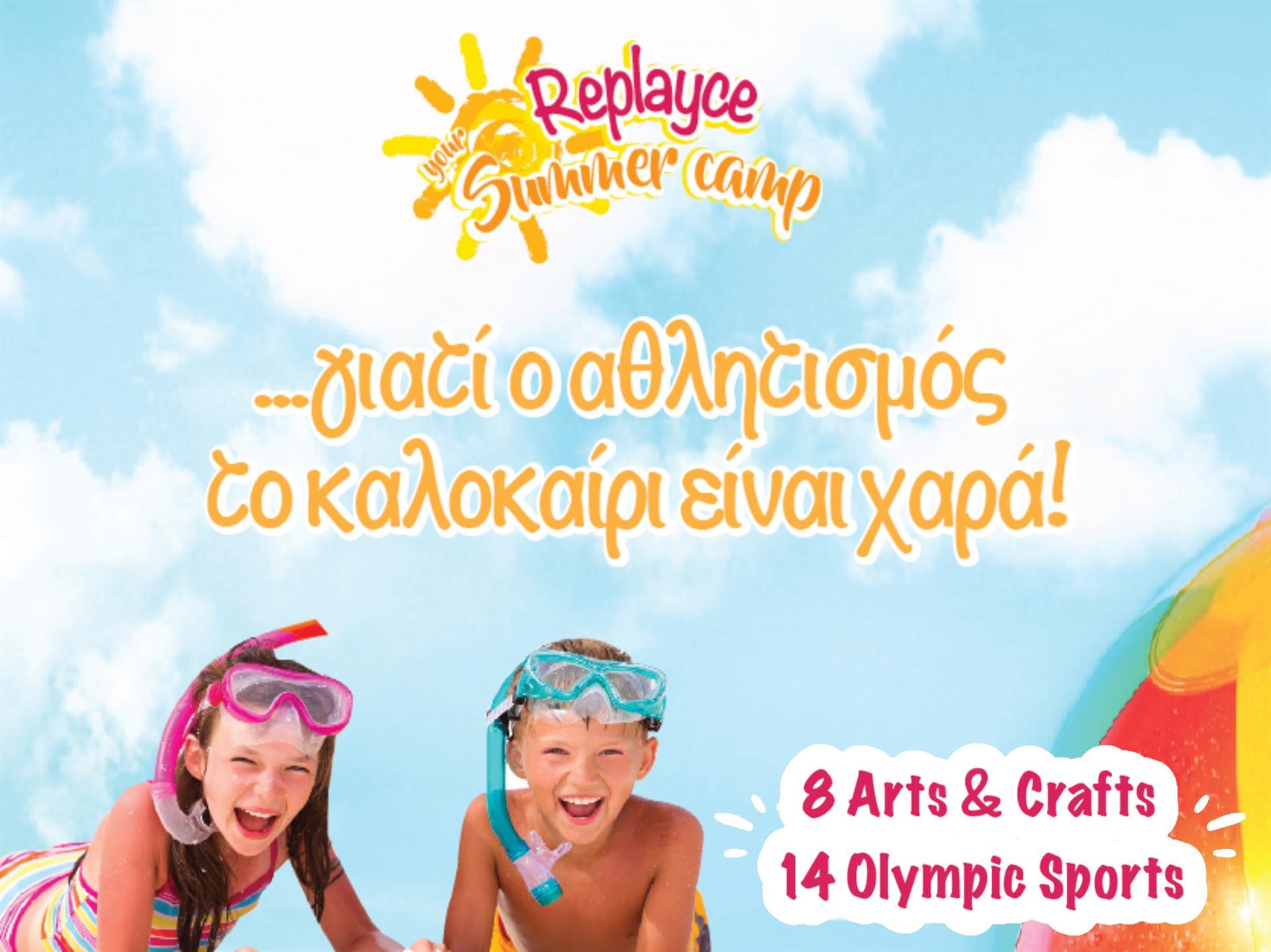 Hμερήσιο Summer Camp για παιδιά με Διαβήτη