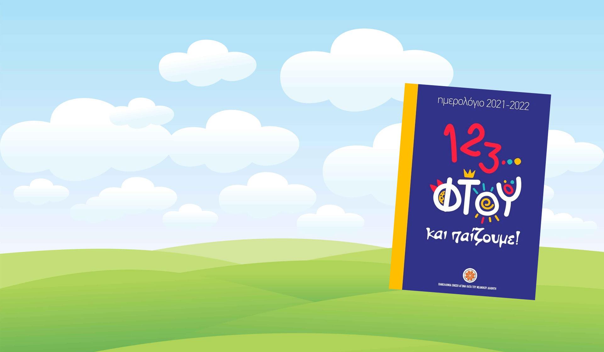 Το δεύτερο ακαδημαϊκό ημερολόγιο για παιδιά και εφήβους με Σακχαρώδη Διαβήτη τύπου 1.