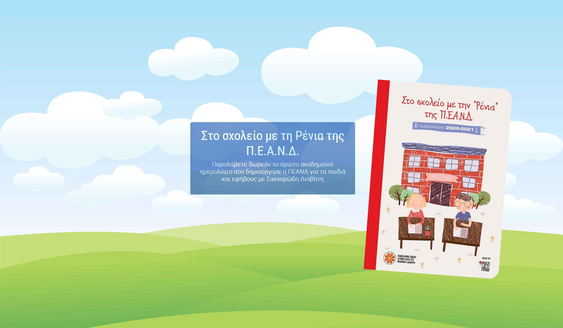 Το πρώτο ακαδημαϊκό ημερολόγιο για παιδιά και εφήβους με Σακχαρώδη Διαβήτη τύπου 1