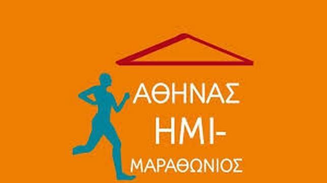 9ος Ημιμαραθώνιος Αθηνών - Run to Change Diabetes