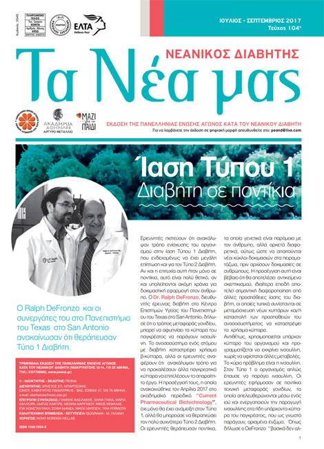 Τεύχος 104