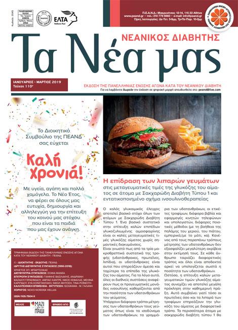 Τεύχος 110