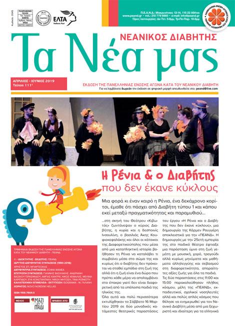 Τεύχος 111