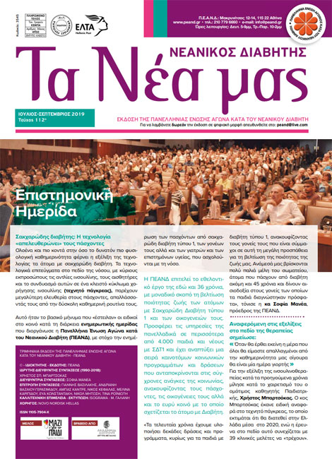 Τεύχος 112