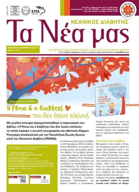 Τεύχος 113