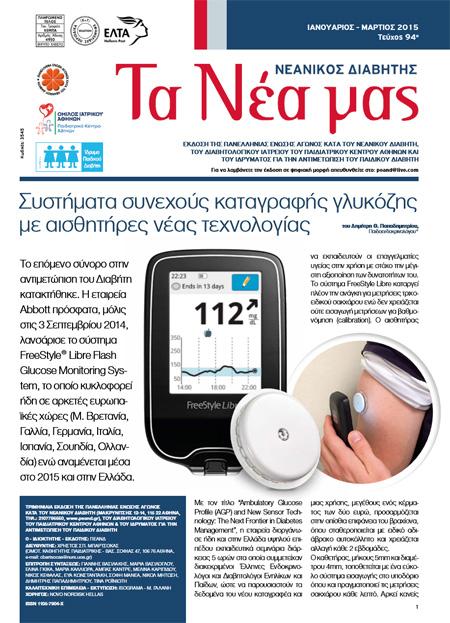 Τεύχος 94