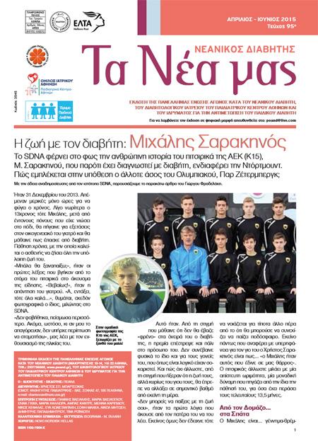 Τεύχος 95