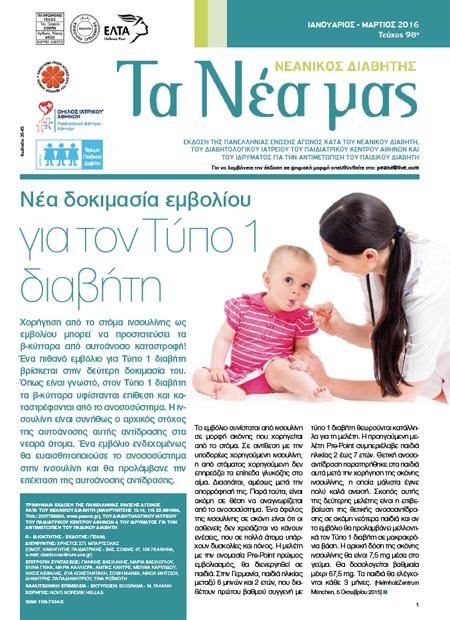 Τεύχος 98
