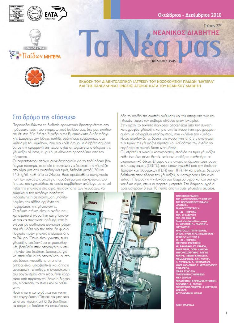 Τεύχος 77