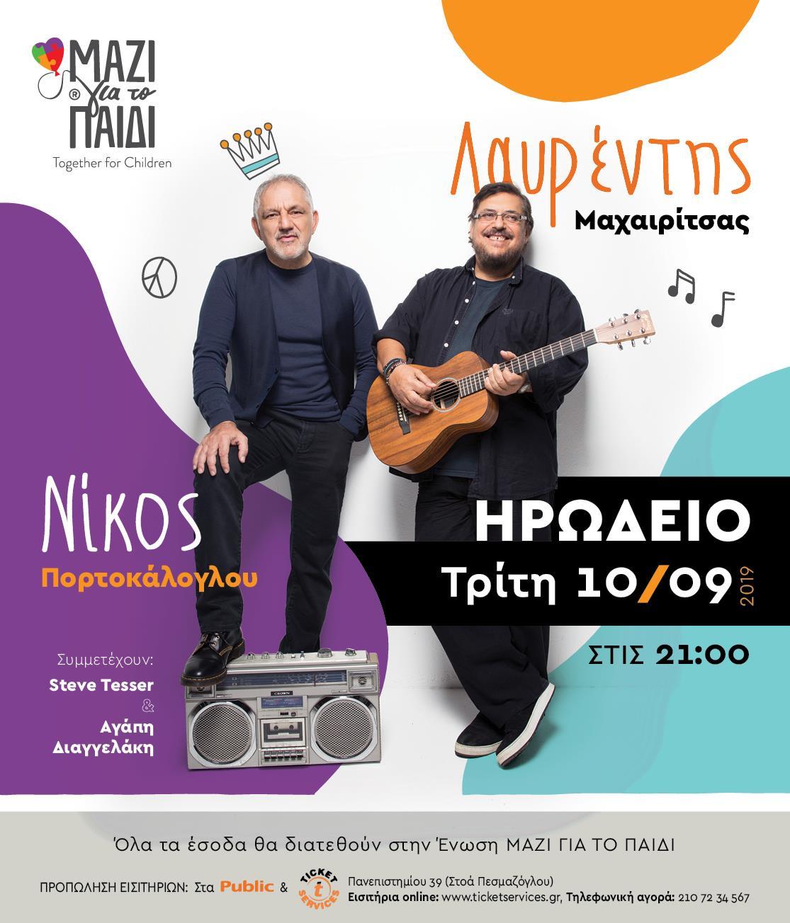 Δωρεάν Εισιτήρια - Συναυλία στο ΗΡΩΔΕΙΟ