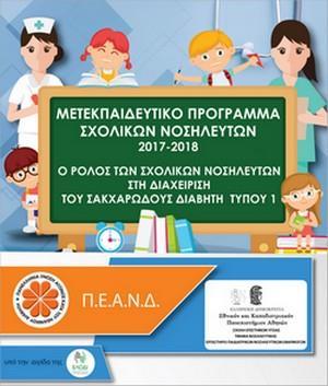 Μετεκπαιδευτικό Πρόγραμμα Σχολικών Νοσηλευτών