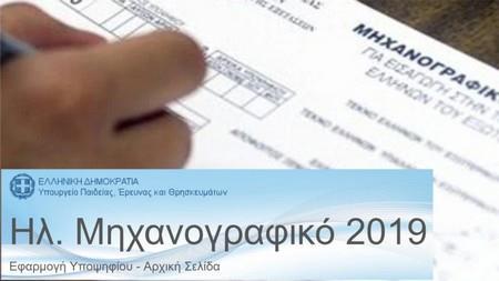 Παράταση υποβολής ηλεκτρονικού Μηχανογραφικού Δελτίου με το  5% ακ. έτους 2019-2020