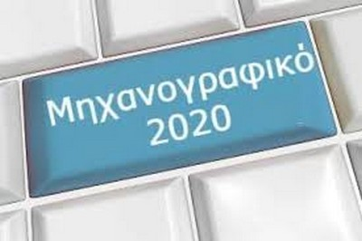 Υποβολή μηχανογραφικών Δελτίων με το 5% ακ. έτους 2020-2021