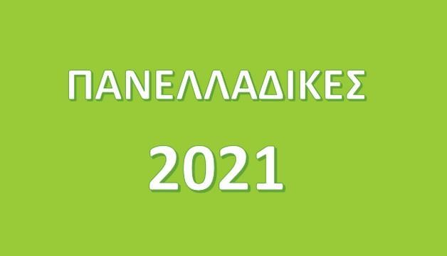 Συμμετοχή στις Πανελλαδικές Εξετάσεις των ΓΕΛ ή ΕΠΑΛ έτους 2021