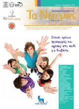 τεύχος 76