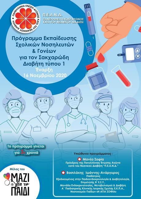 Διαδικτυακό Πρόγραμμα Εκπαίδευσης  Σχολικών Νοσηλευτών & Γονέων για το Σακχαρώδη Διαβήτη έτους 2020
