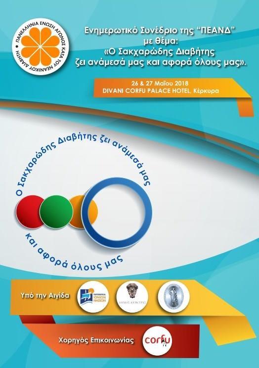 Ενημερωτικό Συνέδριο για το Διαβήτη στην Κέρκυρα