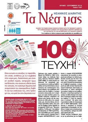 Τεύχος 100