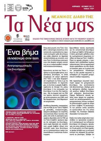Τεύχος 103