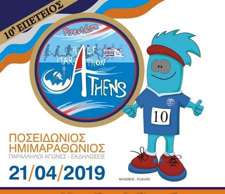 10ος Ποσειδώνιος Ημιμαραθώνιος στο Φλοίσβο Αθηνών