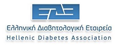 Καμπάνιας Ενημέρωσης για την προστασία των ατόμων με Σακχαρώδη Διαβήτη από τον κορωνοΐό
