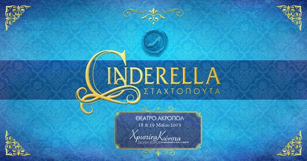 "Musical ""Cinderella - ΣΤΑΧΤΟΠΟΥΤΑ""-δωρεάν προσκλήσεις"