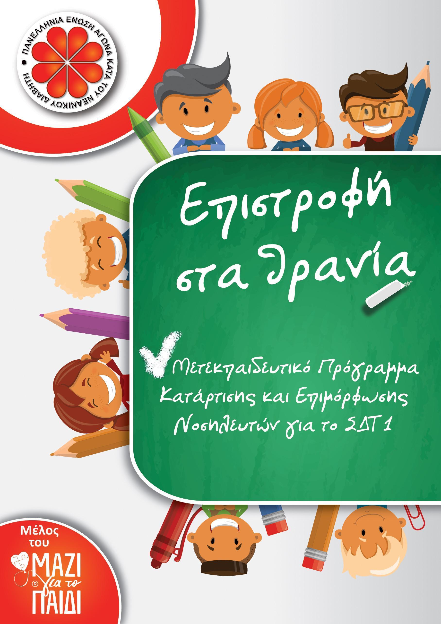Μετεκπαιδευτικό Πρόγραμμα  Κατάρτισης και Επιμόρφωσης Νοσηλευτών για το ΣΔΤ1