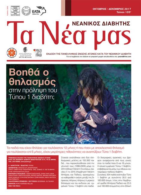 Τεύχος 105