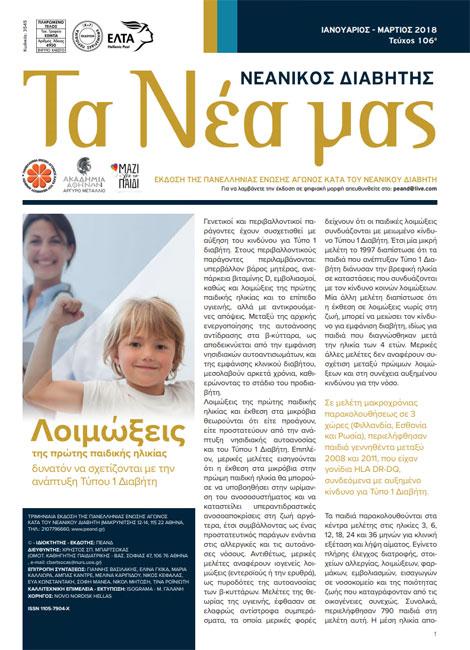 Τεύχος 106