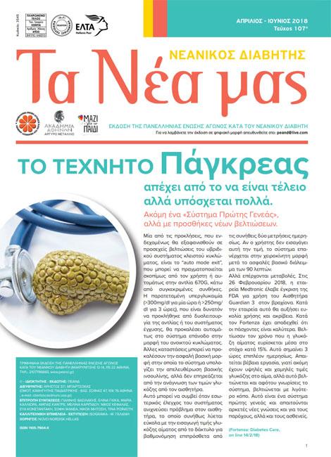 Τεύχος 107