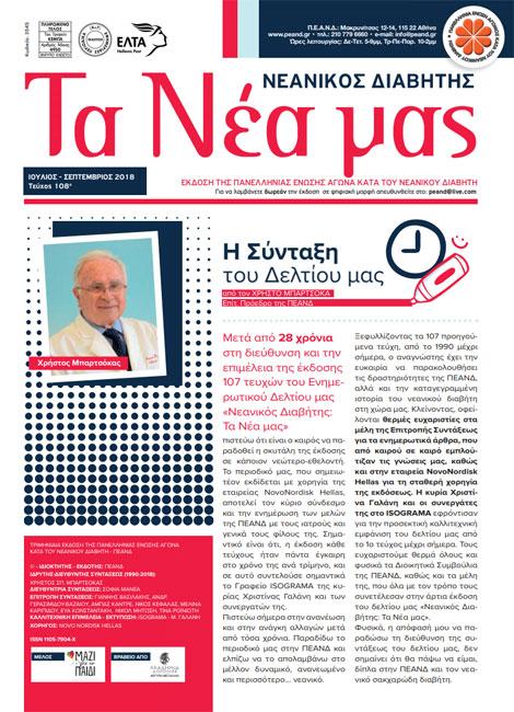 Τεύχος 108