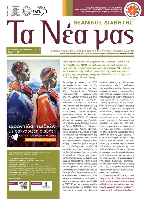 Τεύχος 109
