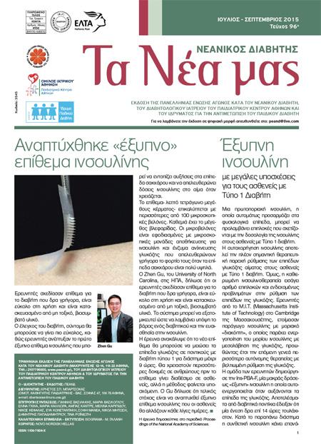Τεύχος 96