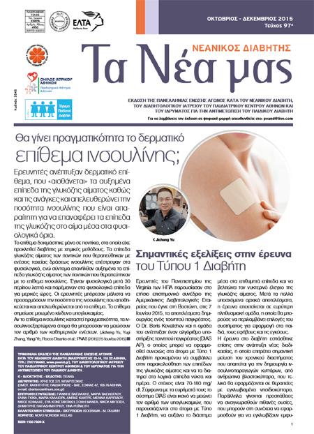 Τεύχος 97