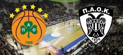 Δωρεάν Εισιτήρια για το Μπάσκετ ΠΑΟ-ΠΑΟΚ