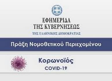 Κατεπείγοντα μέτρα αντιμετώπισης της ανάγκης περιορισμού της διασποράς του κορωνοϊού COVID-19