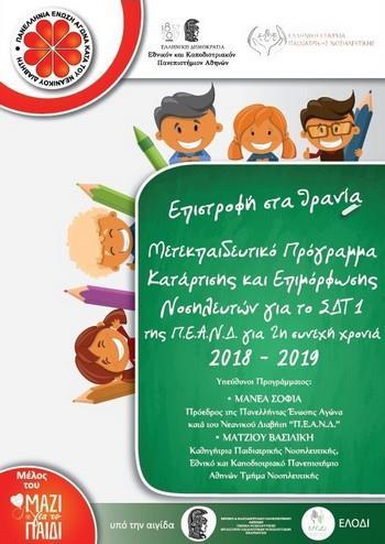2ο Πανελλαδικό Μετεκπαιδευτικό Πρόγραμμα Κατάρτισης και Επιμόρφωσης Σχολικών Νοσηλευτών 2018-2019