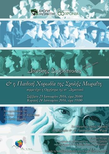 Συναυλία του Διονύση Σαββόπουλου και της παιδικής χορωδίας της Σχολης Μωραϊτη για την ένωση ΜΑΖΙ ΓΙΑ ΤΟ ΠΑΙΔΙ