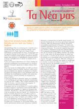 Τεύχος 80