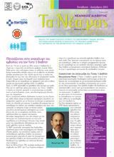 Τεύχος 81