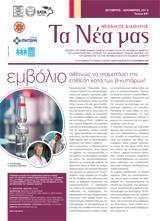 Τεύχος 89