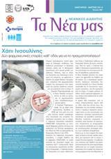 Τεύχος 90