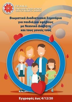 Βιωματικά Διαδικτυακά Σεμινάρια για παιδιά και εφήβους με ΣΔτ1 και τους γονείς τους